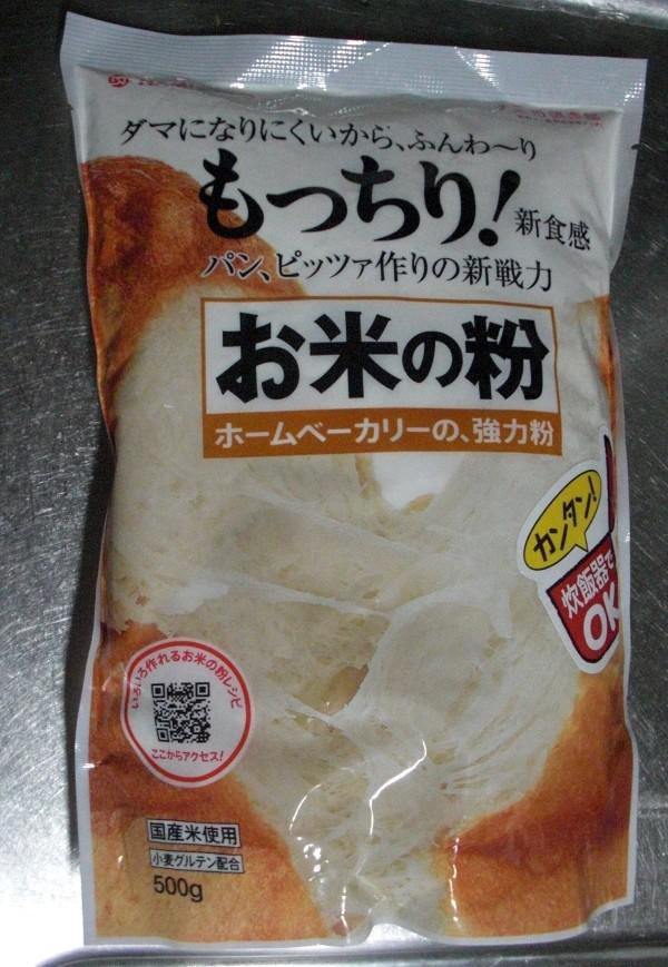 米粉パッケージ